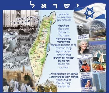 ישראל 83_70