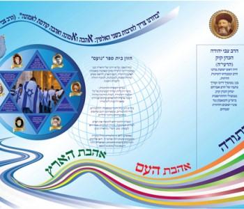 ציונות-וארץ-ישראל-