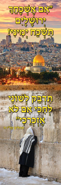 ירושלים-אם אשכחך<br>