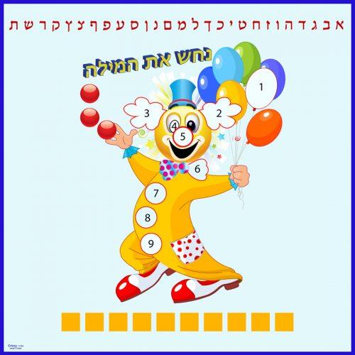 משחק -הליצן- נחש את המילה  הדפסה על מפל מיוחד מחיק (עברית)