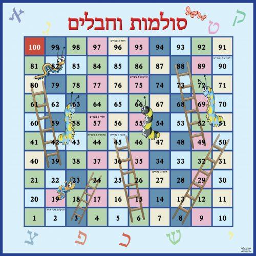 משחק<br>סולמות ונחשים בעברית