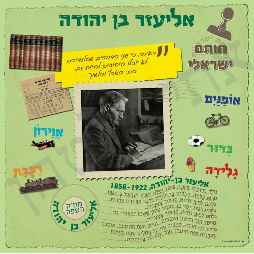 חותם ישראלי אליעזר בן יהודה<br>