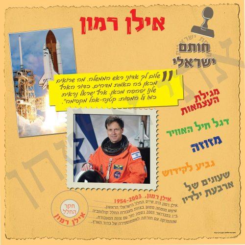 חותם ישראלי אילן רמון<br>