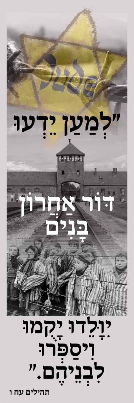 השואה-למען ידעו <br>
