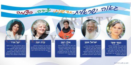 גאוה ישראלית-אישים <br>