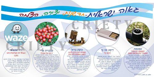 גאוה ישראלית-הישגים <br>