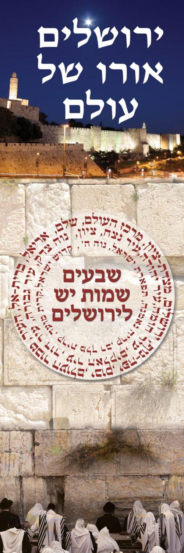 ירושלים-שבעים שמות<br>