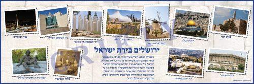 ירושלים-בירת ישראל<br>
