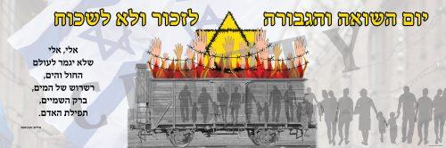 השואה-לזכור ולא לשכוח <br>